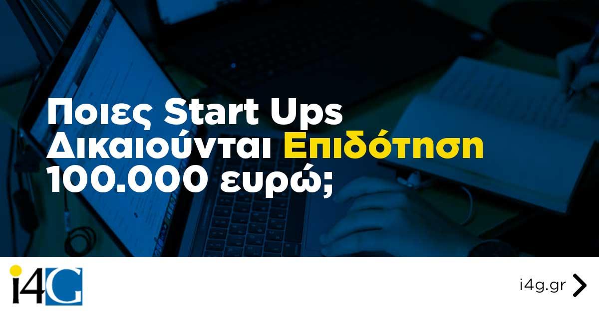 Ποιες start ups δικαιούνται επιδότηση 100.000 ευρώ elevate greece